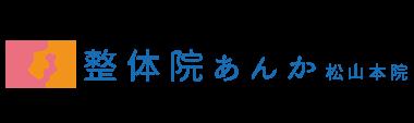 松山の整体なら「整体院あんか」 ロゴ