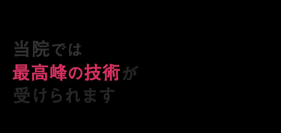 松山の整体なら「整体院あんか」 メインイメージ
